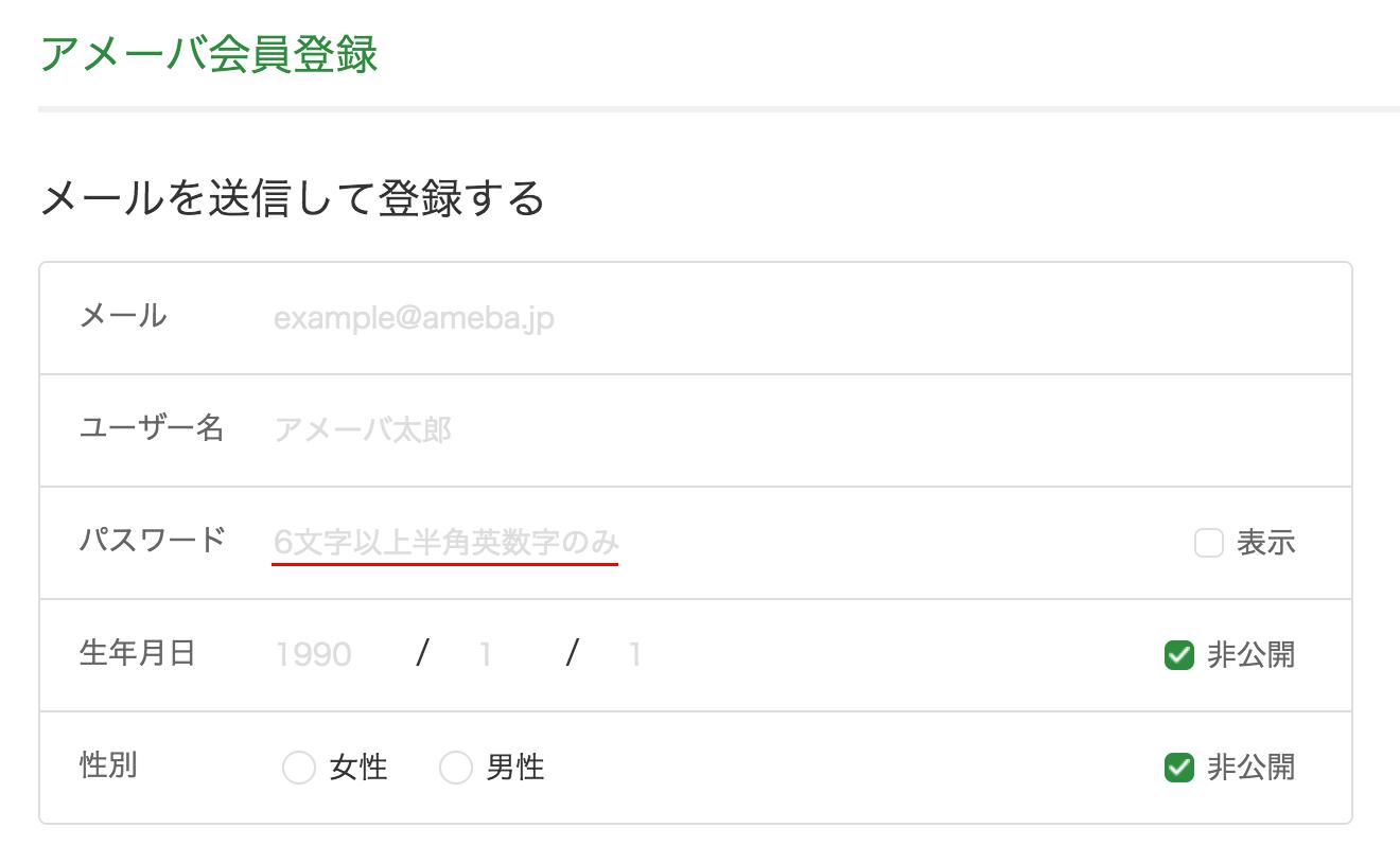 Amebaの会員登録画面でパスワード入力欄に最大12文字までしか入力できないことが意図的に隠されている