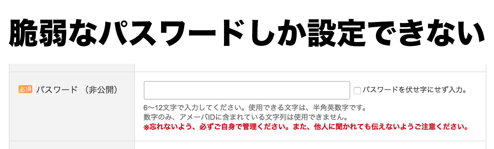 Amebaが不正ログインされやすいのは脆弱なパスワード設定が原因