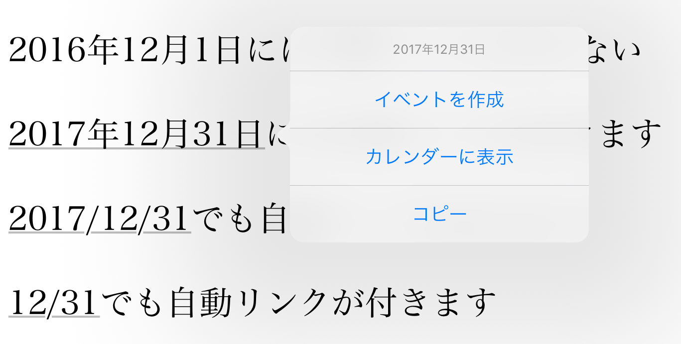 リンク部分をタップすると「イベントを作成」「カレンダーに表示」「コピー」が選択できる