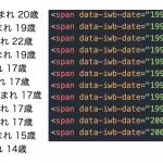 生年月日から年齢を計算してサイト上に表示するJavaScript