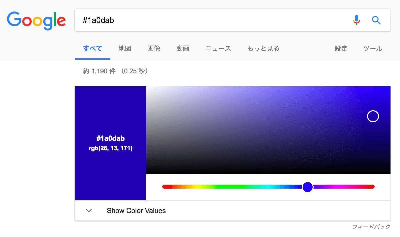 Google先生はrgbや16進数カラーコードの色も教えてくれる