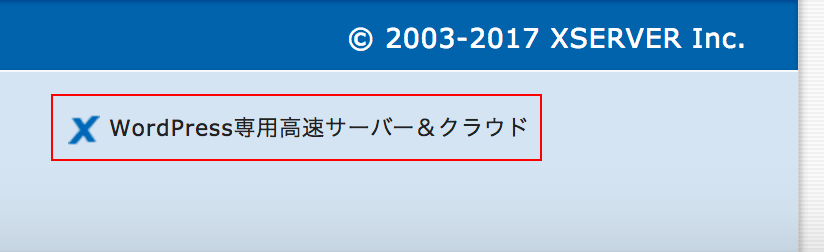 エックスサーバーのトップのフッターにはwpXへのページのリンクが貼られている。