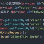 JavaScriptだけでサーバー時間を取得したタイマー作成方法