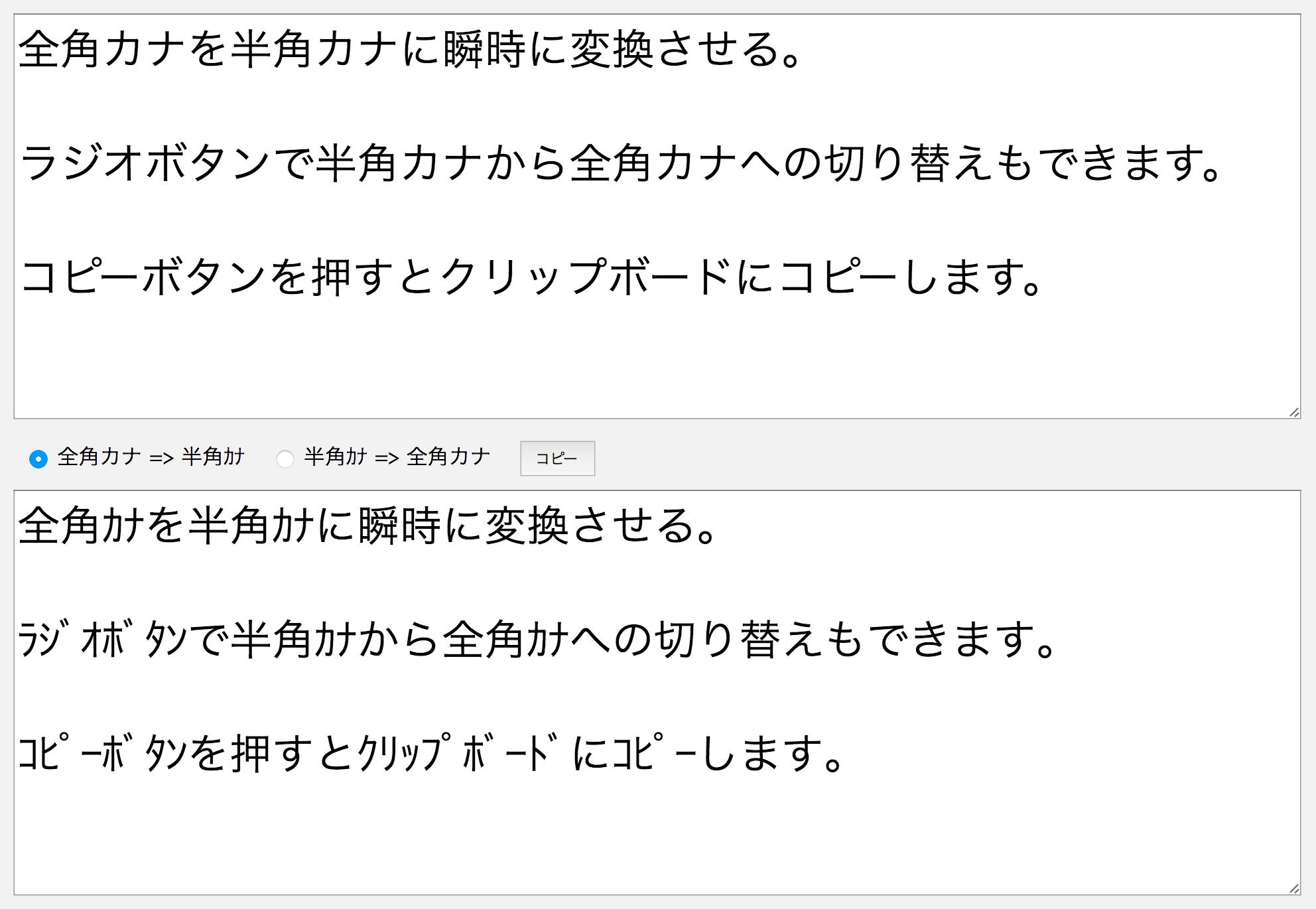 全角カナを半角カナに変換するJavaScriptツール(逆も可能)