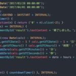 19行のコードで簡単に作成できるJavaScriptカウントダウンタイマー