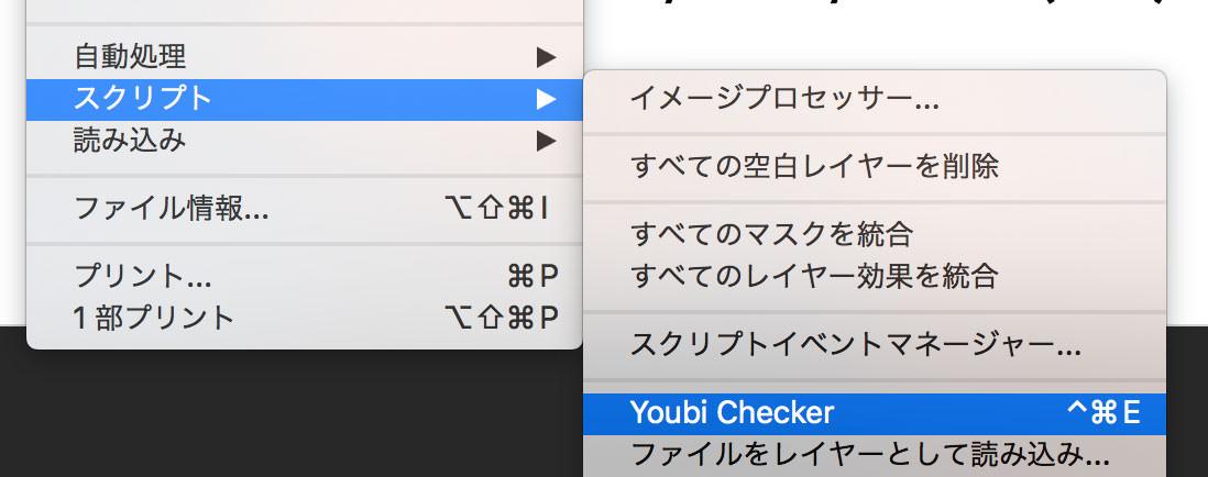 起動したらファイル => スクリプト => Youbi Checkerをクリックして実行する。