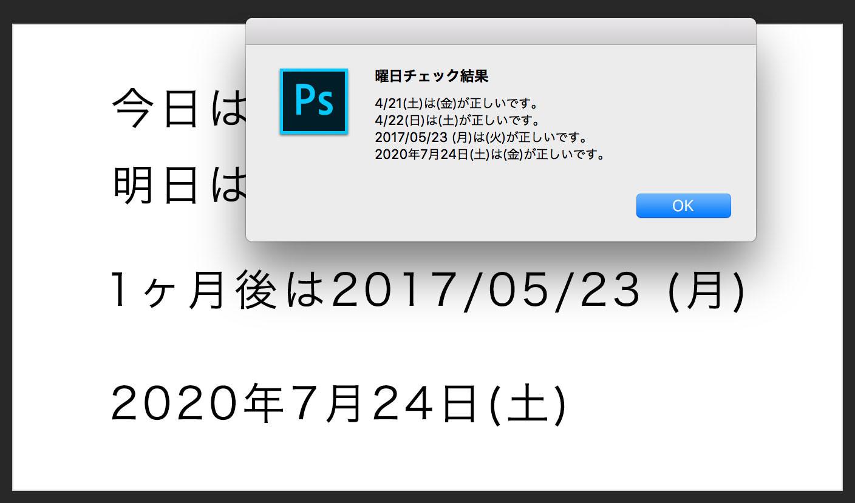 Photoshopのテキスト内の日付の曜日を自動チェックするJSXファイル