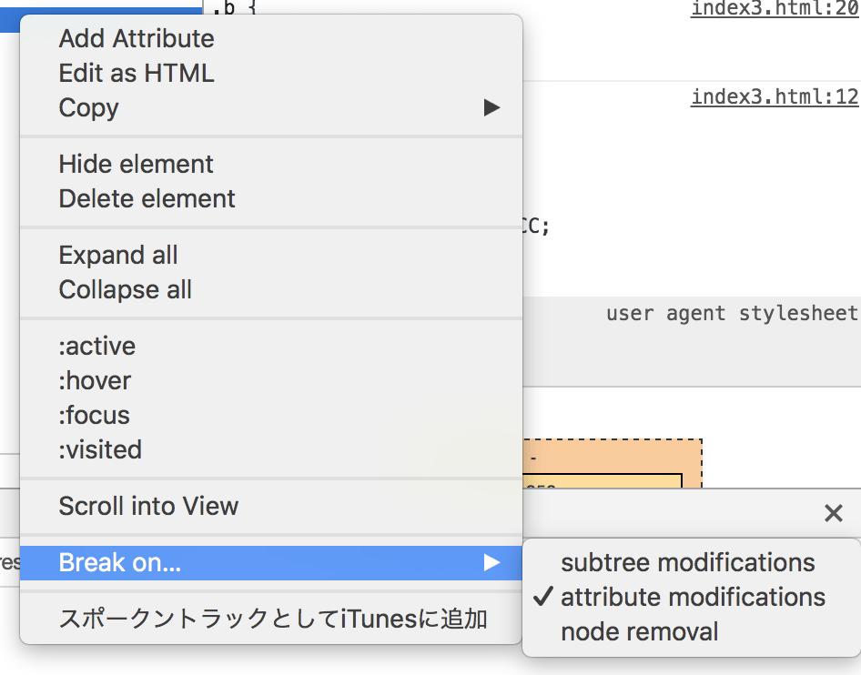 Break on => attribute modificationsで属性変更時に停止させる