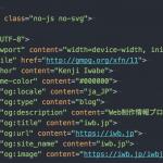 ChromeのConsoleでWebサイトのHTMLソースコードを空行なしでコピーする方法