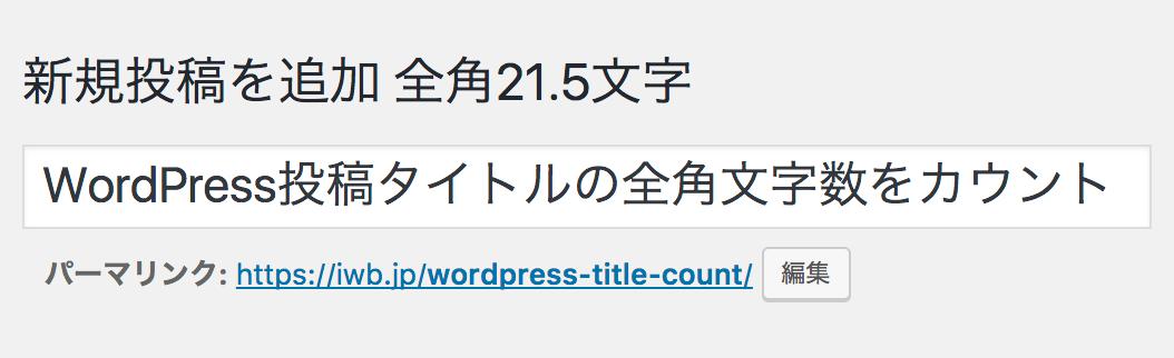 WordPressの投稿タイトル上に全角文字数を表示するJavaScriptを追加
