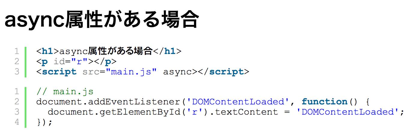 DOMContentLoadedが使用されているJSをasyncで読み込むのはダメな理由