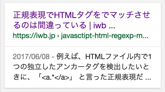 <a.*?</a>の部分がGoogle検索結果から完全に表示されなくなってしまう。