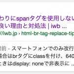 title内にHTMLタグを入れるとGoogle検索結果の表示に影響が出る