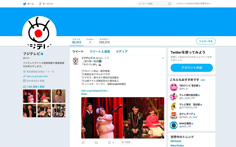TwitterアップデートによりTwitterのUI(アイコン)が変わったので注意
