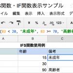 Excel 2013でIFS関数を使えるようIF関数に変換するツール
