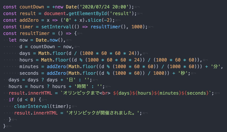 ECMAScript 2015を使用したモダンなカウントダウンタイマーの作成方法