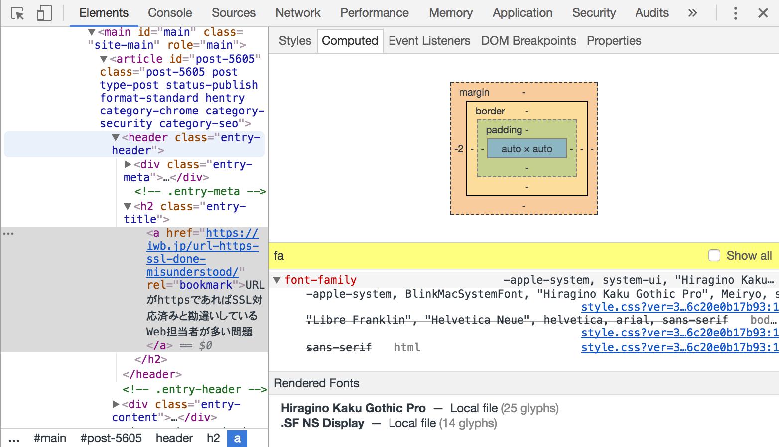 ChromeのデベロッパーツールでCSSのフォントの種類を調べる方法