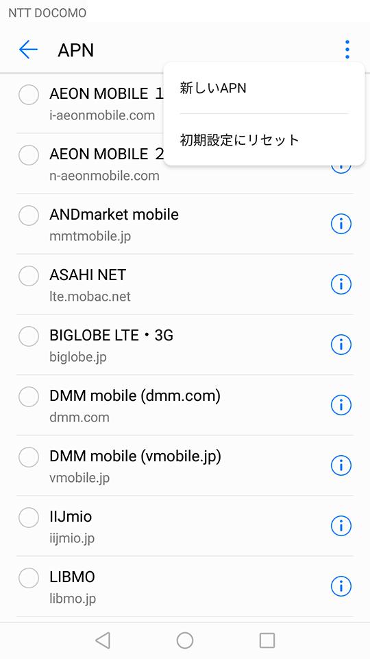 4. APNで右上の・・・をタップして新しいAPNを選択