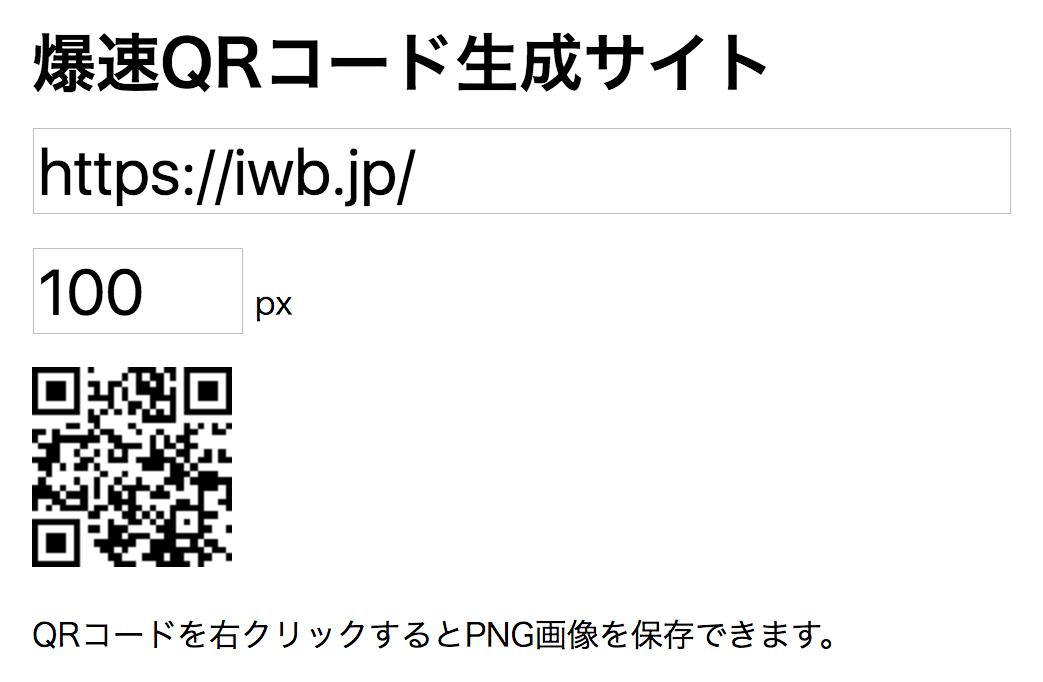 爆速QRコード生成サイトを作成した(JavaScript使用)