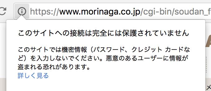 iボタンをクリックすると「このサイトへの接続は完全には保護されていません」と表示される