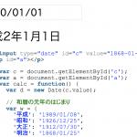 JavaScriptで西暦を明治・大正・昭和・平成に簡単に変換する方法