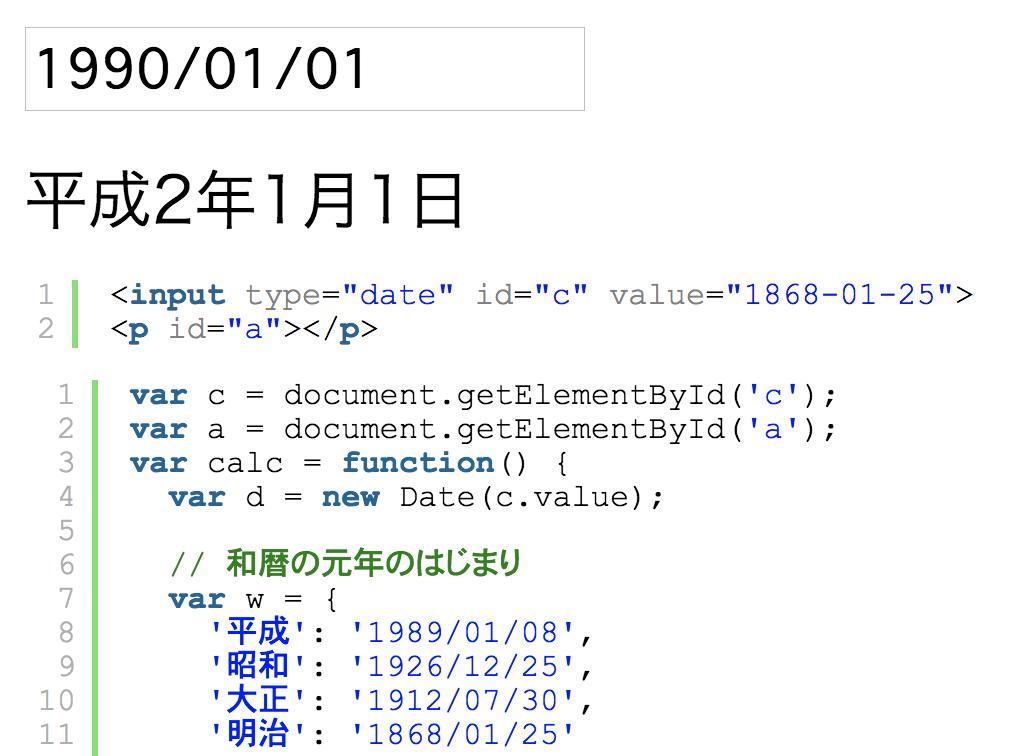 Japanese Calendar Year : Javascriptで西暦を明治・大正・昭和・平成に簡単に変換する方法 iwb