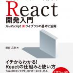 unpkg.comはreact@latestだとバグでreact.jsを読み込めないので注意