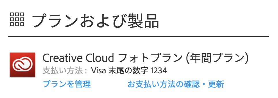 Adobe IDにログイン後、「プランを管理」から変更可能だ