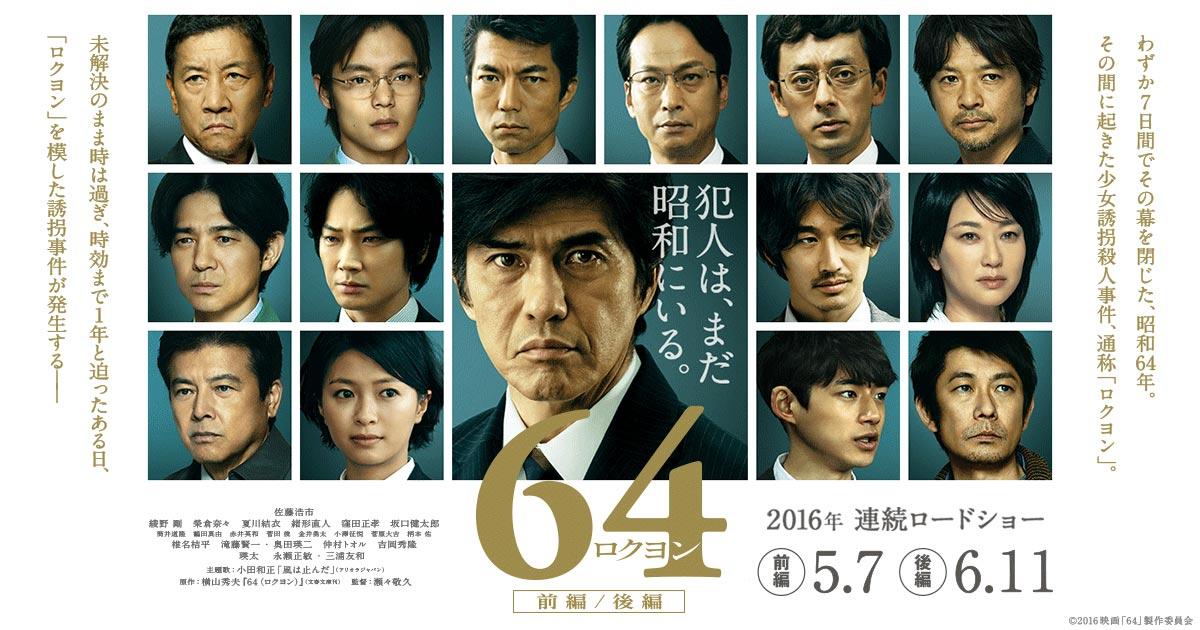 映画『シン・ゴジラ』もいいけど劇場版64‐ロクヨン‐もおすすめ!