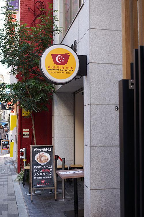 赤坂の新加坡肉骨茶(シンガポールバクテー)黄色と赤の丸い看板