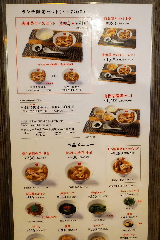赤坂の新加坡肉骨茶(シンガポールバクテー)のメニュー
