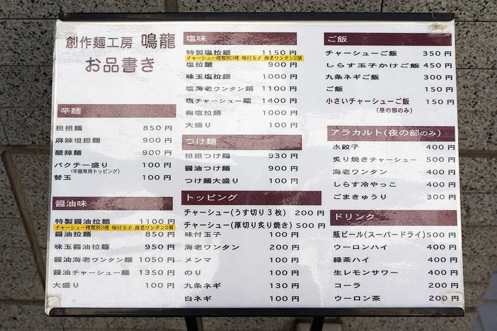 大塚 創作麺工房 鳴龍 NAKIRYU お品書き(メニュー)