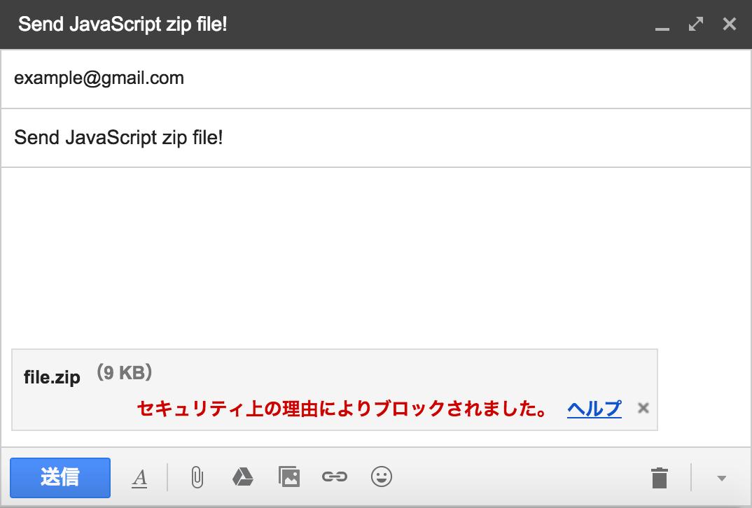 Gmailでは2017年2月13日からセキュリティ上の理由によりJavaScriptがブロックされて添付できなくなった。これはzip圧縮したフォルダ内に含まれる場合も該当する