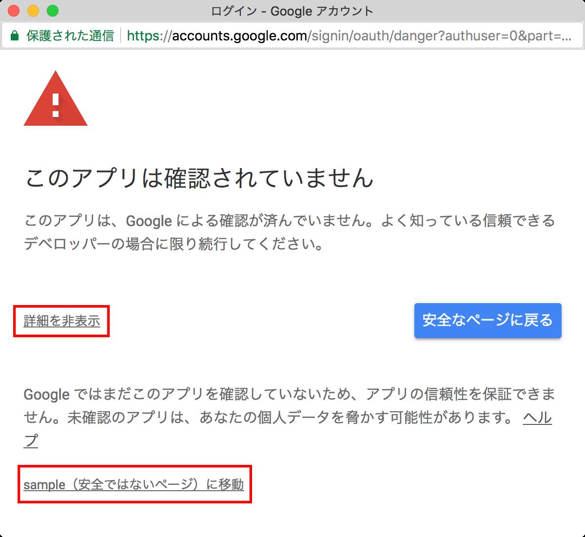 Google Apps Scrtiptで「このアプリは確認されていません」と表示された場合は「詳細」をクリックして承認