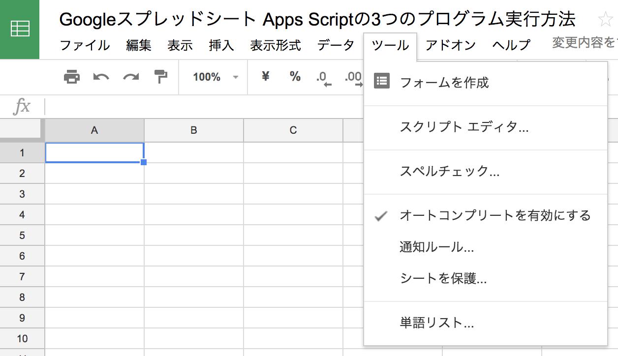 Googleスプレッドシート Apps Scriptの3つのプログラム実行方法