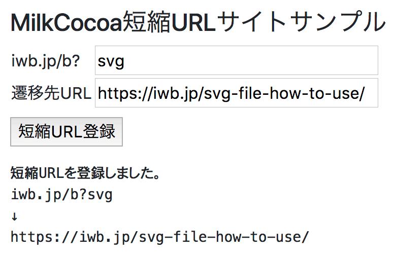 3分でできるMilkCocoaを使用した短縮URLサイト作成方法