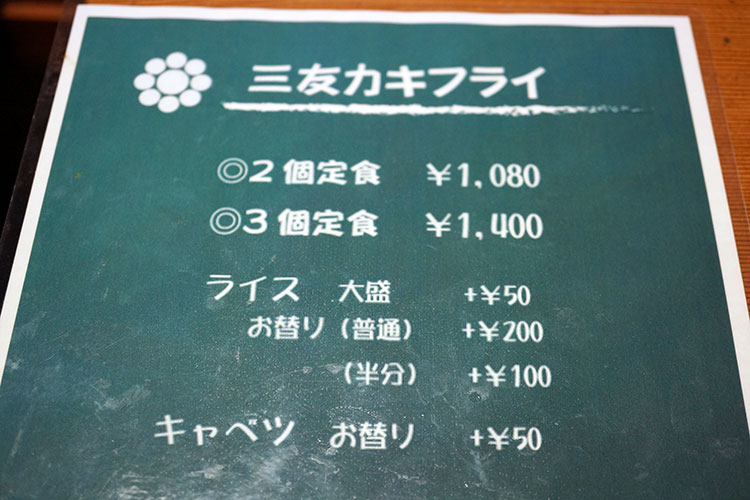 人形町三友の爆弾カキフライのメニュー(価格)