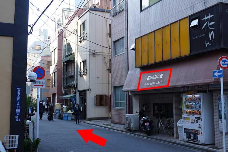 人形町駅から三友への行き方 谷川たばこ店が見えるので、この道を30秒ほど直進すれば三友に到着