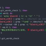 Git hooksのpre-commitで正誤表のテキストを元に自動チェックする方法