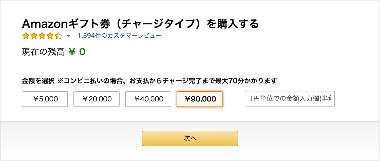 Amazonギフト券をチャージするサイトにアクセスして9万円を選択して「次へ」を押す