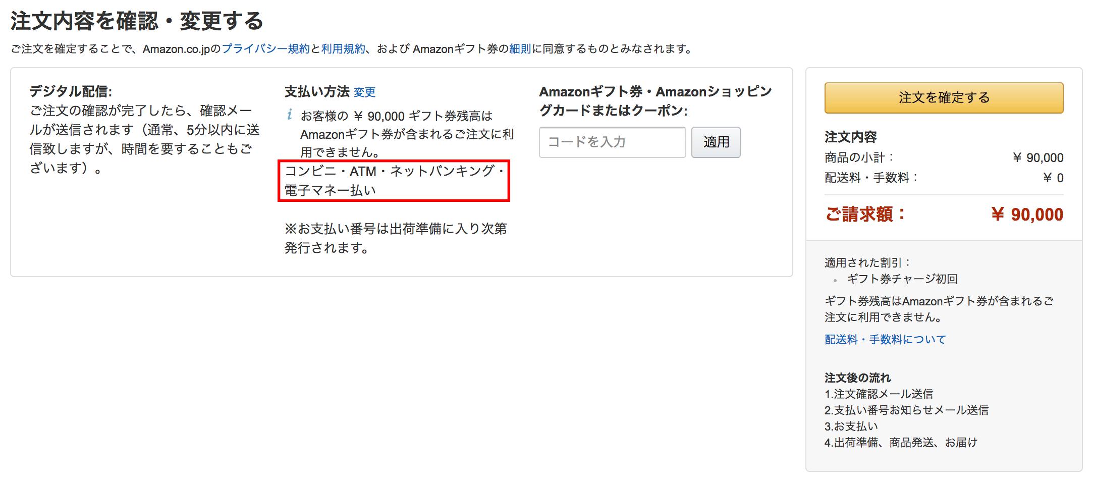 注文内容を確認・変更するページで「注文を確定する」ボタンを押す