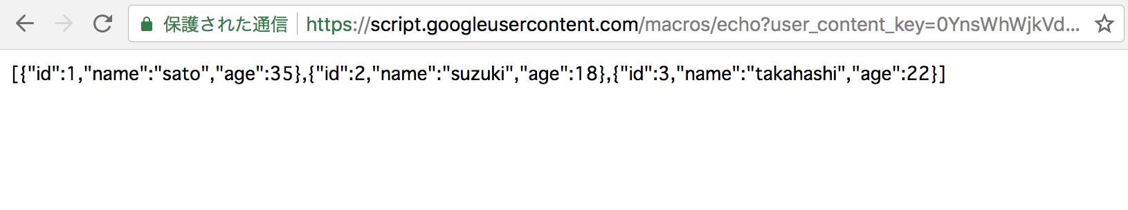 このURLの内容はシートの入力データの内容であり、元のシートを更新するたびに新しいデータに更新される