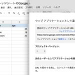 GoogleスプレッドシートからGoogle Apps ScriptでMarkdown生成
