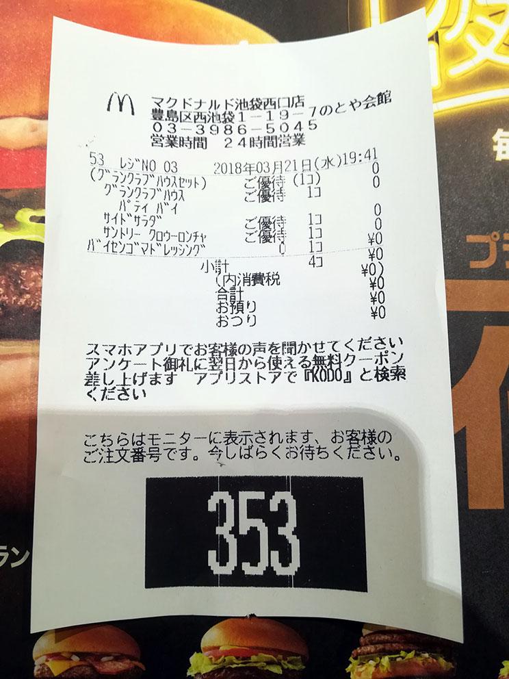 マクドナルドのパティが倍になる夜マックは株主優待券で注文可能