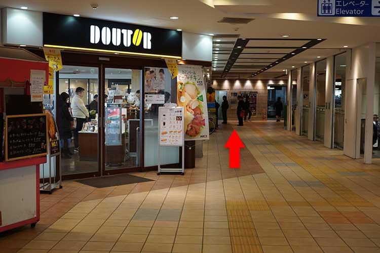 パパパパパイン ドトールまちだターミナル店 町田