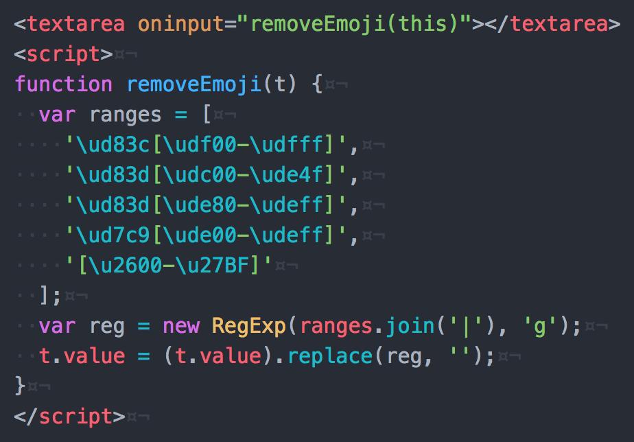 1分でできるJavaScript入力フォームinput, textarea絵文字除去
