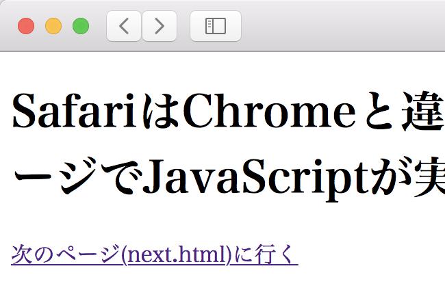 SafariはChromeと違い戻るボタン後のページでJavaScriptが実行不可