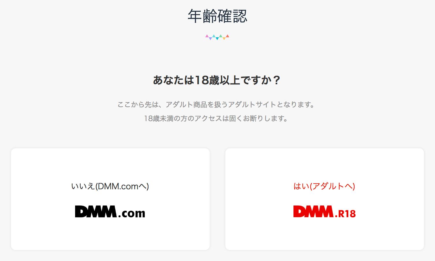 無料Wifiサービスで閲覧不可のページ(アダルトサイトなど)を見る方法