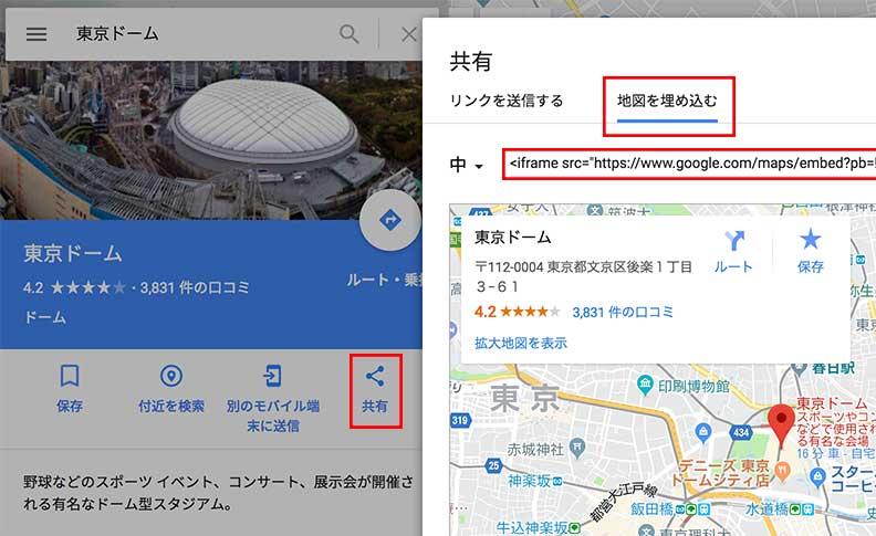 Googleマップの共有から「地図を埋め込む」でiframeタグで表示する方法も無料