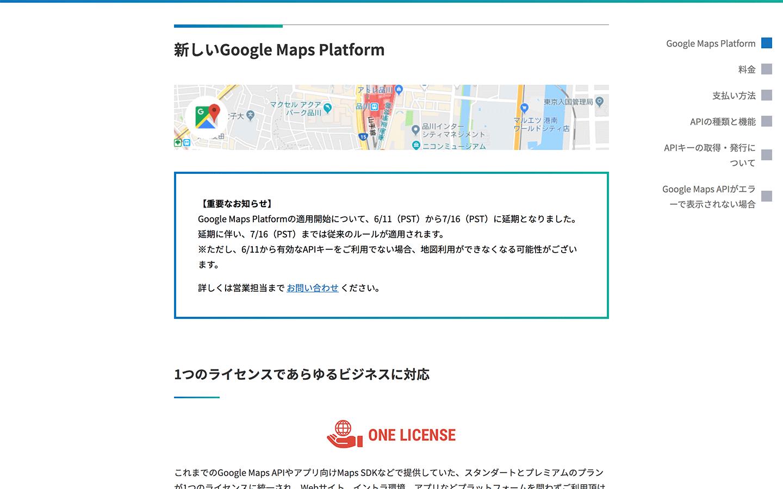 Googleマップが7月からサイト内で表示されなくなるので対処方法を説明